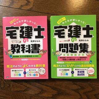 宅建士の教科書と問題集 2冊セット