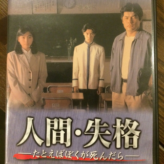 キンキキッズ(KinKi Kids)のtomota様専用「人間失格〜たとえばぼくが死んだら DVD-BOX〈4枚組〉」(TVドラマ)