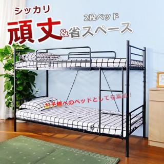 耐荷重100kg 二段 ベッド ブラック(ロフトベッド/システムベッド)