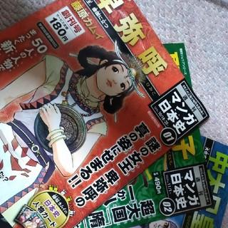 朝日ジュニアシリーズ 週刊マンガ日本史(全巻セット)