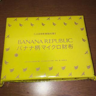バナナリパブリック(Banana Republic)のJJ 2月号付録 バナナ柄マイクロ財布(財布)