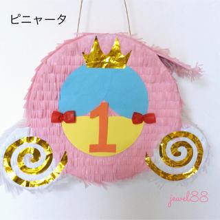 プリンセス ピニャータ☆イベント パーティー 誕生日 子供 ゲーム(その他)