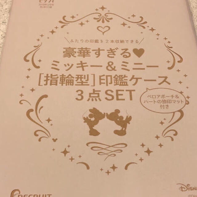 ミッキーマウス(ミッキーマウス)のミッキー&ミニー 指輪型印鑑ケース エンタメ/ホビーのおもちゃ/ぬいぐるみ(キャラクターグッズ)の商品写真