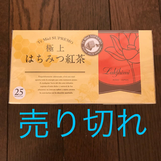 ラクシュミー☆極上はちみつ紅茶 (茶)