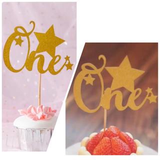 ONE 1歳 スター 筆記体 ケーキトッパー グリッター ファースト お祝い 星