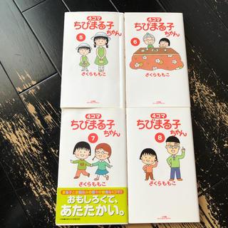ショウガクカン(小学館)の4コマ ちびまる子ちゃん 5〜8巻(4コマ漫画)