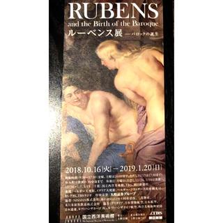 ルーベンス展 チケット 1枚 無料招待券(美術館/博物館)