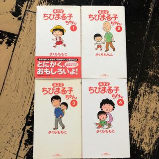 ショウガクカン(小学館)の4コマ ちびまる子ちゃん 1〜4巻(4コマ漫画)