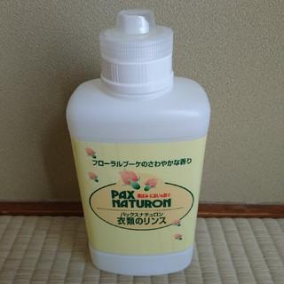 パックスナチュロン(パックスナチュロン)の衣類のリンス/パックスナチュロン(洗剤/柔軟剤)