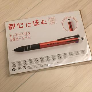 都心に住む 付録 タッチペン付き3色ボールペン
