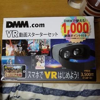 VR動画スターターセット DMMで使える1000円相当動画ポイント付き