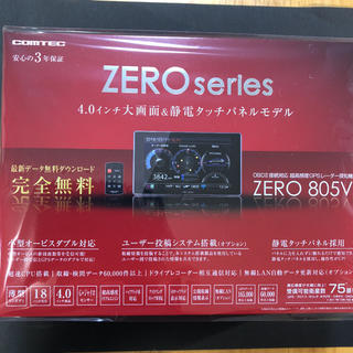 ◉ 岡崎様専用【新品未開封】レーダー探知機  ZERO コムテック 805V(レーダー探知機)