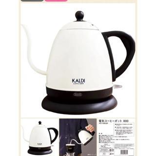 KALDI - カルディコーヒー 電気コーヒーポット