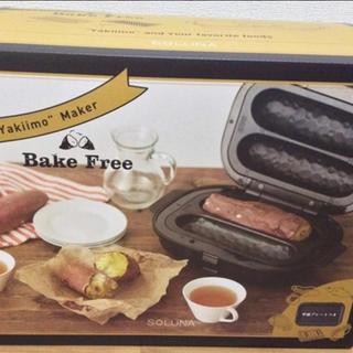 ドウシシャ(ドウシシャ)の新品未使用 【焼き芋メーカー SOLUNA ドウシシャやきいも ホットプレート(ホットプレート)