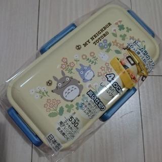 ジブリ(ジブリ)の新品 となりのトトロ ふわっと弁当箱 ドーム型 ランチボックス 530ml(弁当用品)