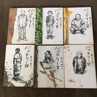 バッテリー  1〜6(文学/小説)