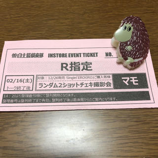 R指定 インスト券(V-ROCK/ヴィジュアル系)