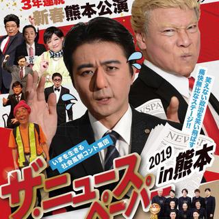 ザ ニュースペーパーin熊本(お笑い)