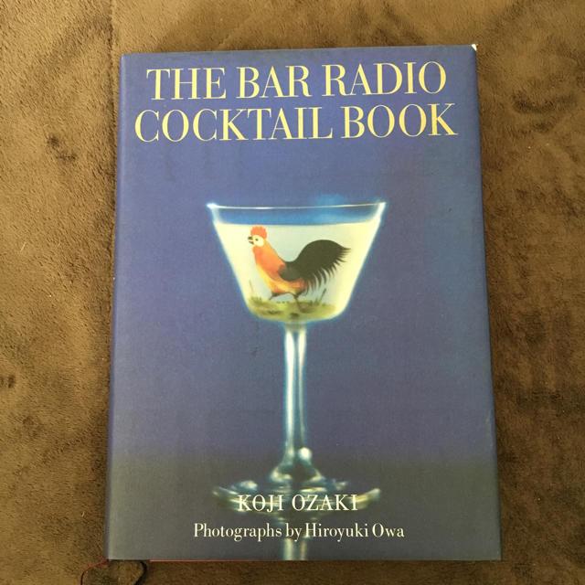 THE BAR RADIO COCKTAIL BOOK カクテルブック エンタメ/ホビーのエンタメ その他(その他)の商品写真