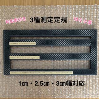 厚み10ミリ 3種測定定規 料金表付き 黒ドット☆(その他)