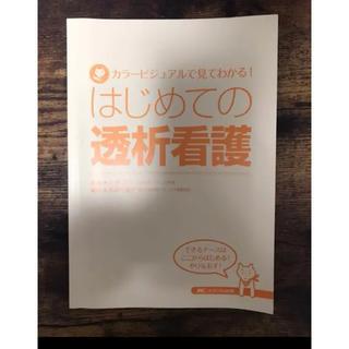 ニホンカンゴキョウカイシュッパンカイ(日本看護協会出版会)のはじめての透析看護(健康/医学)