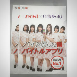 ノギザカフォーティーシックス(乃木坂46)の非売品グッズ【乃木坂46】2枚セット(アイドルグッズ)