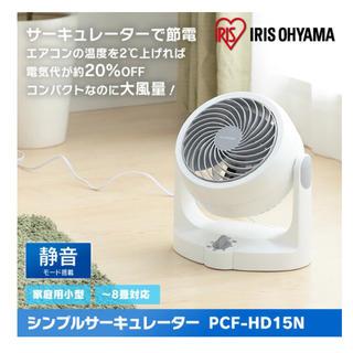 アイリスオーヤマ(アイリスオーヤマ)の新品コンパクトサーキュレーターアイリス(サーキュレーター)