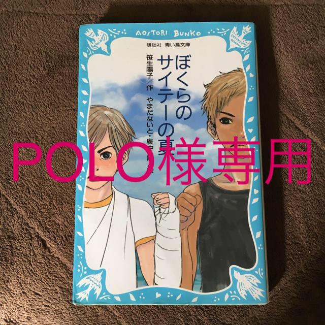 ぼくらのサイテーの夏  笹生陽子 青い鳥文庫 エンタメ/ホビーの本(その他)の商品写真