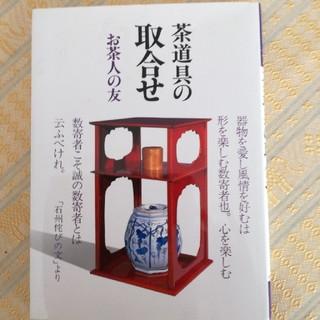 茶道具の取合わせ(書)