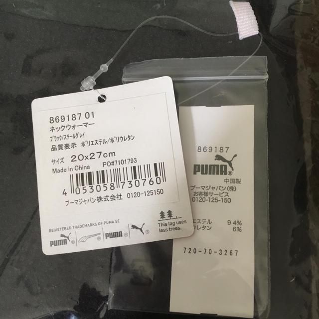 PUMA(プーマ)のY.S様  専用   puma ネックウォーマー  黒 メンズのファッション小物(ネックウォーマー)の商品写真