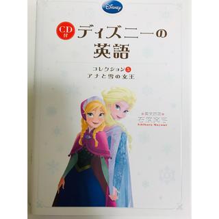 ディズニー(Disney)のCD付 ディズニーの英語 コレクション5 アナと雪の女王(参考書)
