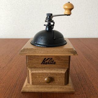 カリタ(CARITA)のカリタ ドームミル コーヒーミル(調理道具/製菓道具)