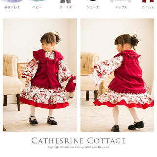 キャサリンコテージ(Catherine Cottage)のキャサリンコテージ  ベルベット 被布(和服/着物)