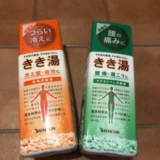 ツムラ(ツムラ)のきき湯 2種類セット(入浴剤/バスソルト)