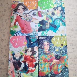 オリオリスープ                             綿貫芳子(女性漫画)