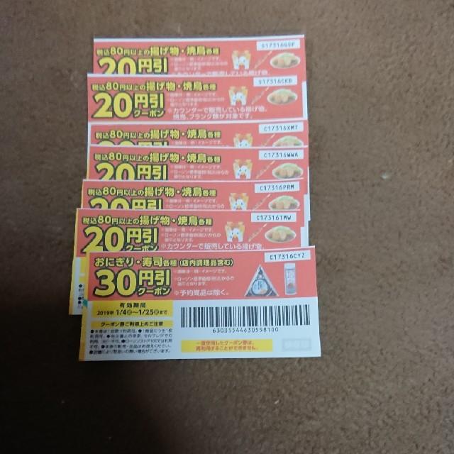 ローソン引換券 チケットの優待券/割引券(フード/ドリンク券)の商品写真