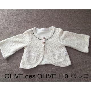 OLIVE des OLIVE 110 ボレロ