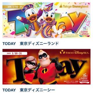 ディズニー(Disney)のにゃか様専用 トゥデイ ガイドマップ マップ(印刷物)