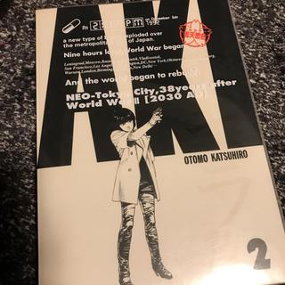 アキラプロダクツ(AKIRA PRODUCTS)のAKIRA 総天然色2(青年漫画)