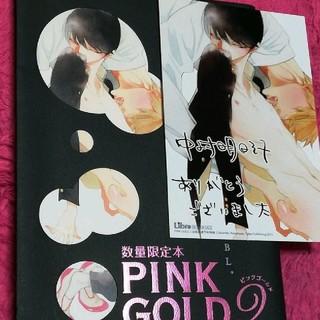 ピンクゴールド PINK GOLD   数量限定  ポストカード付   (BL)