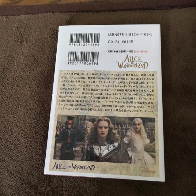アリス イン ワンダーランド   エンタメ/ホビーの本(文学/小説)の商品写真