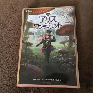アリス イン ワンダーランド  (文学/小説)