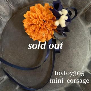 toytoy305 ミニコサージュ 髪飾り マスタード 卒業 入学 結婚式(コサージュ/ブローチ)