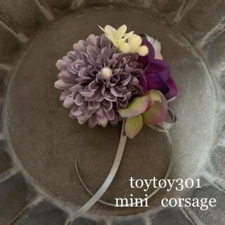 toytoy301 ミニコサージュ 髪飾り パープル 卒業 入学 結婚式(コサージュ/ブローチ)
