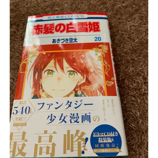 ハクセンシャ(白泉社)の赤髪の白雪姫 20(少女漫画)