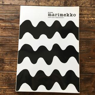 マリメッコ(marimekko)のマリメッコ  ムック本 型紙付き(ファッション)