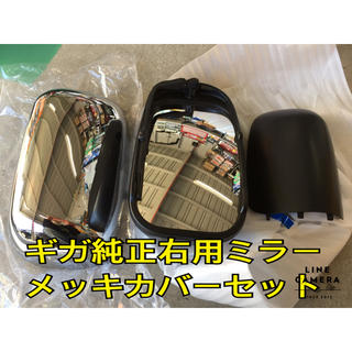 イスズ(いすゞ)のいすゞ ギガ 純正ミラー・メッキカバーセット(車種別パーツ)