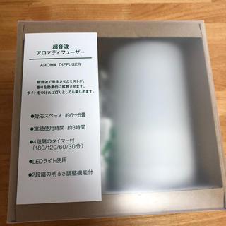 MUJI (無印良品) - 新品 無印良品 超音波 アロマディフューザー 本体 AD-SD2
