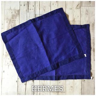 エルメス(Hermes)のHERMES☆リネンランチョンマット2枚 ブルー(テーブル用品)