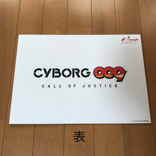 ニューギン(newgin)のサイボーグ009 (CR CYBORG009)パチンコパンフレット(パチンコ/パチスロ)